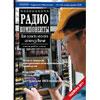 Как скачать журнал Радиокомпоненты 1 (январь-февраль 2012) в PDF или DJVU?